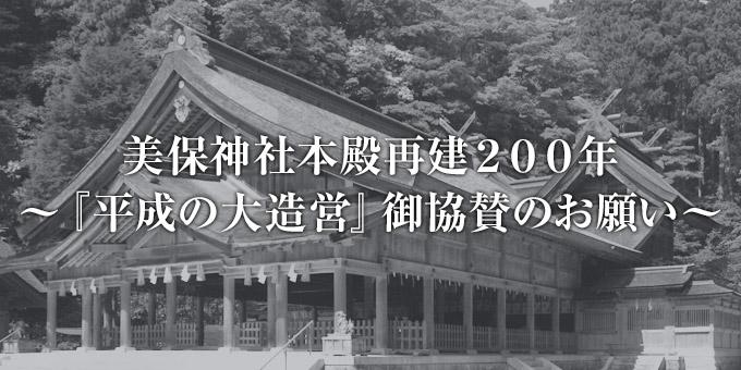 美保神社本殿再建200年~『平成の大造営』御協賛のお願い~